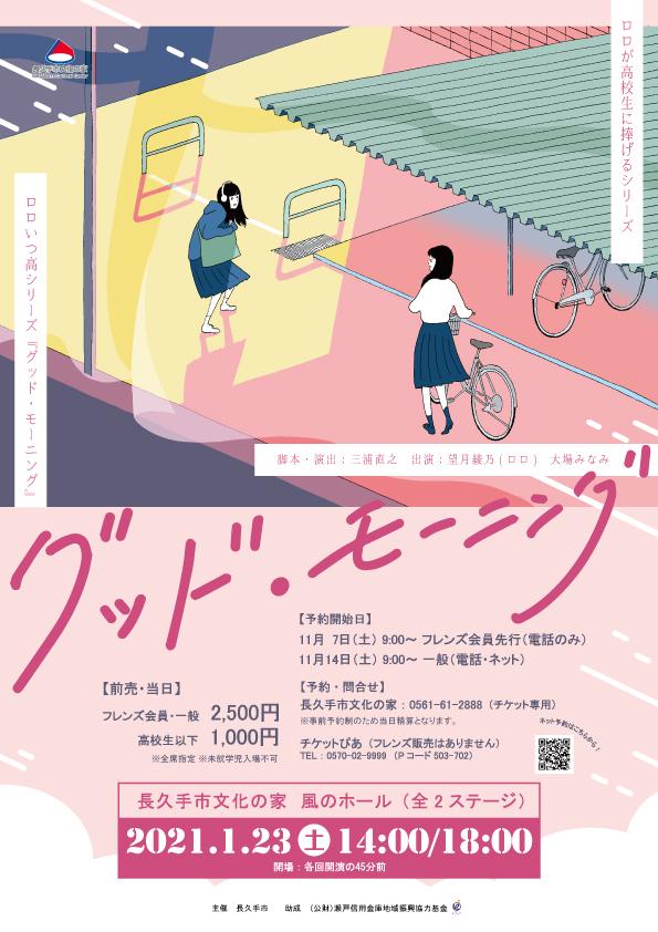 ロロいつ高シリーズ vol.6『グッド・モーニング』チラシ表