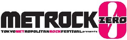 『METROCK ZERO』第3弾開催決定! 出演はGOTR、ポルカドットスティングレイ、四星球、ビーバーら