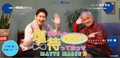 小野田龍之介がゲスト出演 塩田明弘による『塩ちゃんの劇場で待ってまっせ』第8回が開催