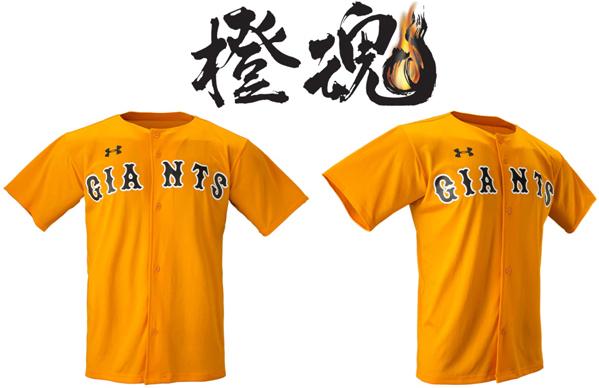 「橙魂2016レプリカオレンジユニホーム」※レプリカオレンジユニホームは、アンダーアーマーブランドのユニホームとなります。 写真はイメージです。