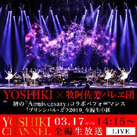 天皇陛下奉祝曲も披露、YOSHIKI出演の牧阿佐美バレヱ団公演を生配信