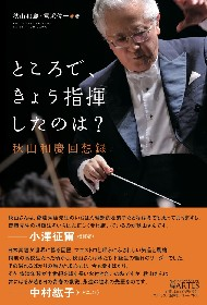 指揮者生活51年目の秋山和慶に注目!