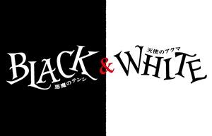『BLACK&WHITE 悪魔のテンシ天使のアクマ』