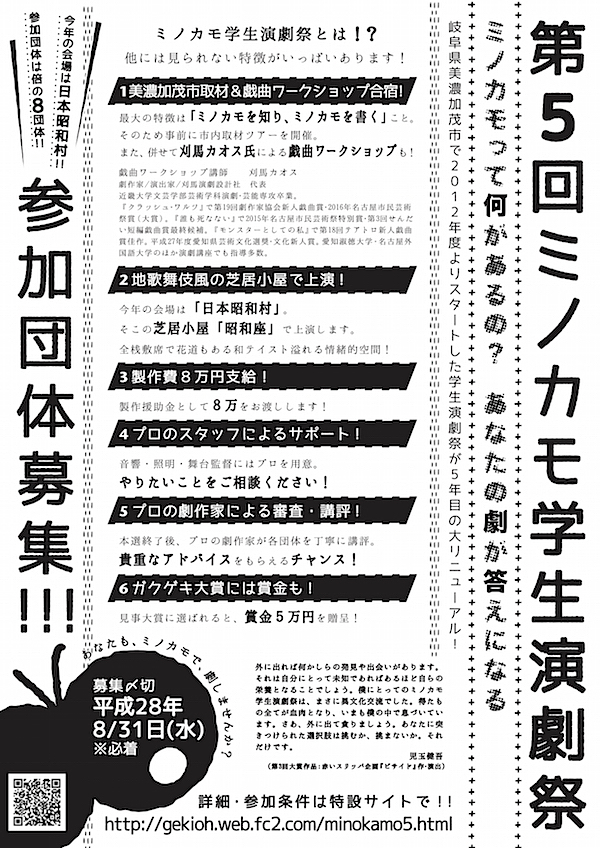 第5回「ミノカモ学生演劇祭」参加団体募集チラシ