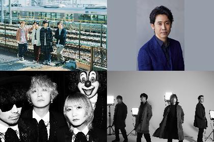 flumpool・山村隆太のラジオ番組『FM802 Radio Fields』、12月は片岡健太(sumika)・大泉洋・ Fukase(SEKAI NO OWARI)がゲストで登場