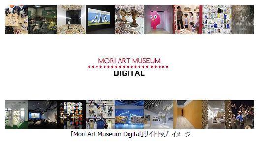 『Mori Art Museum Digital』サイトトップ イメージ