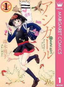 秋ドラマ『アシガール』原作コミックが無料で読める!