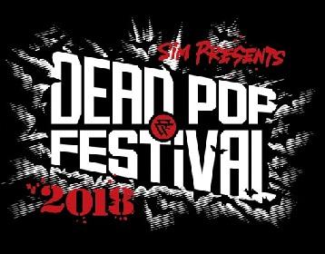 『DEAD POP FESTiVAL 2018』最終発表でアルカラ、GLIM SPANKY、BLUE ENCOUNT、女王蜂らが追加に