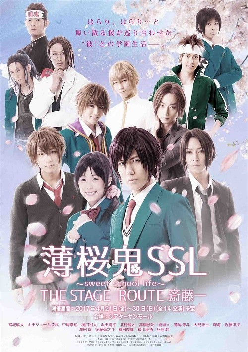 「薄桜鬼SSL ~sweet school life~ THE STAGE ROUTE 斎藤一」メインビジュアル  (c)2014 IDEA FACTORY/DESIGN FACTORY(c)2014 IF・DF / 2017舞台「薄桜鬼SSL ~sweet school life~」製作委員会