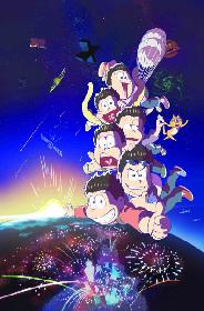 『おそ松さん』第2期の放送時期が10月に決定 ティザービジュアルも公開