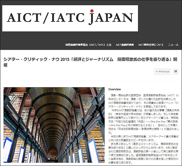 AICT/IATC(国際演劇評論家協会) JAPAN公式サイトより (SPICE編集部責任にて掲載)