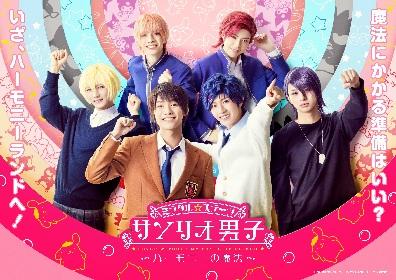 ミラクル☆ステ―ジ『サンリオ男子』新作公演の第1弾ビジュアル&九州サンリオ男子4名が解禁