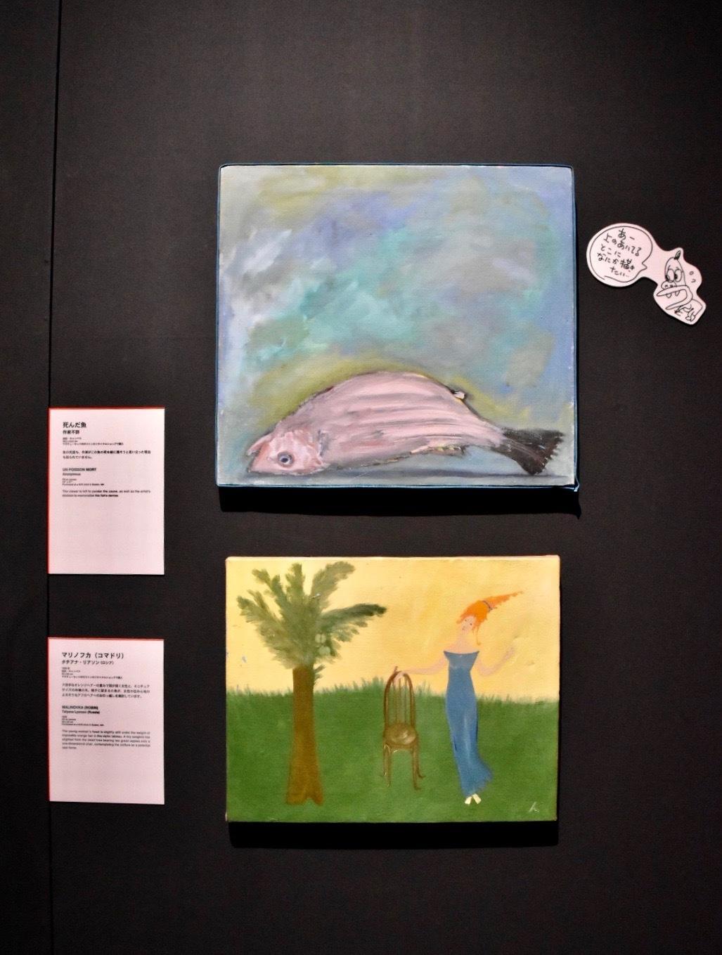 上:《死んだ魚》下:《マリノフカ(コマドリ)》