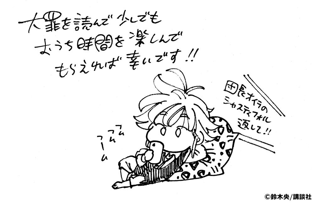 作者・鈴木央コメントイラスト