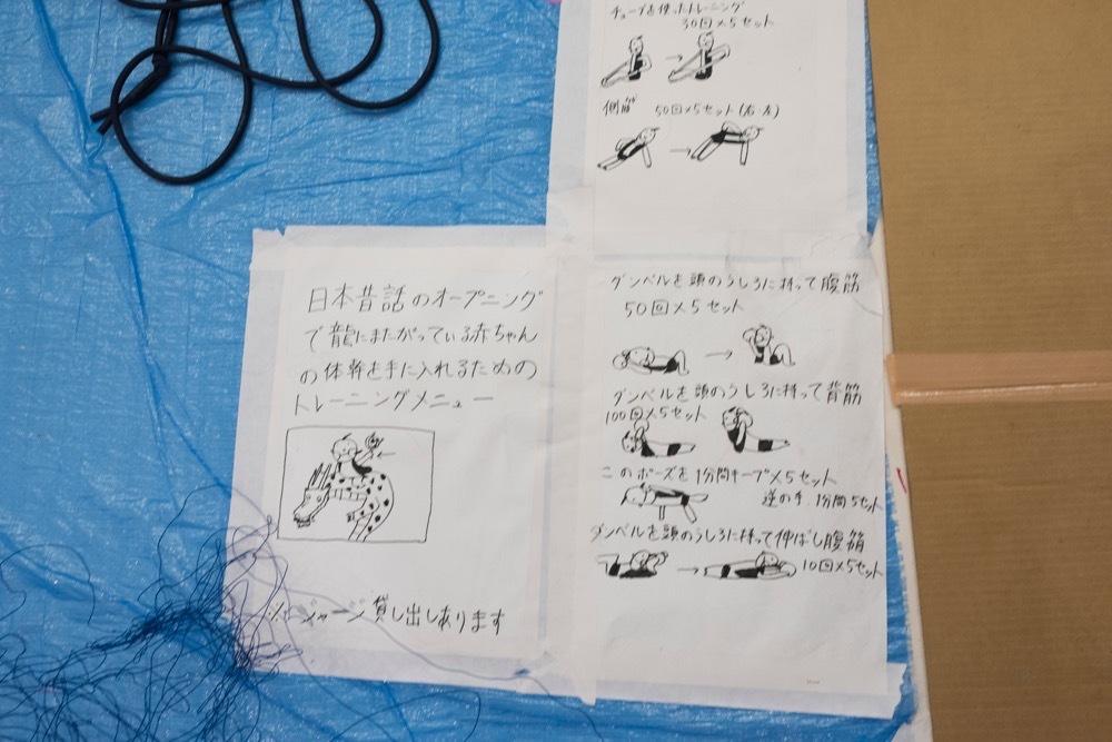 展示作品《日本昔話のオープニングで龍にまたがっている赤ちゃんの体幹を手に入れるためのトレーニングメニュー》 撮影:nobprometheus