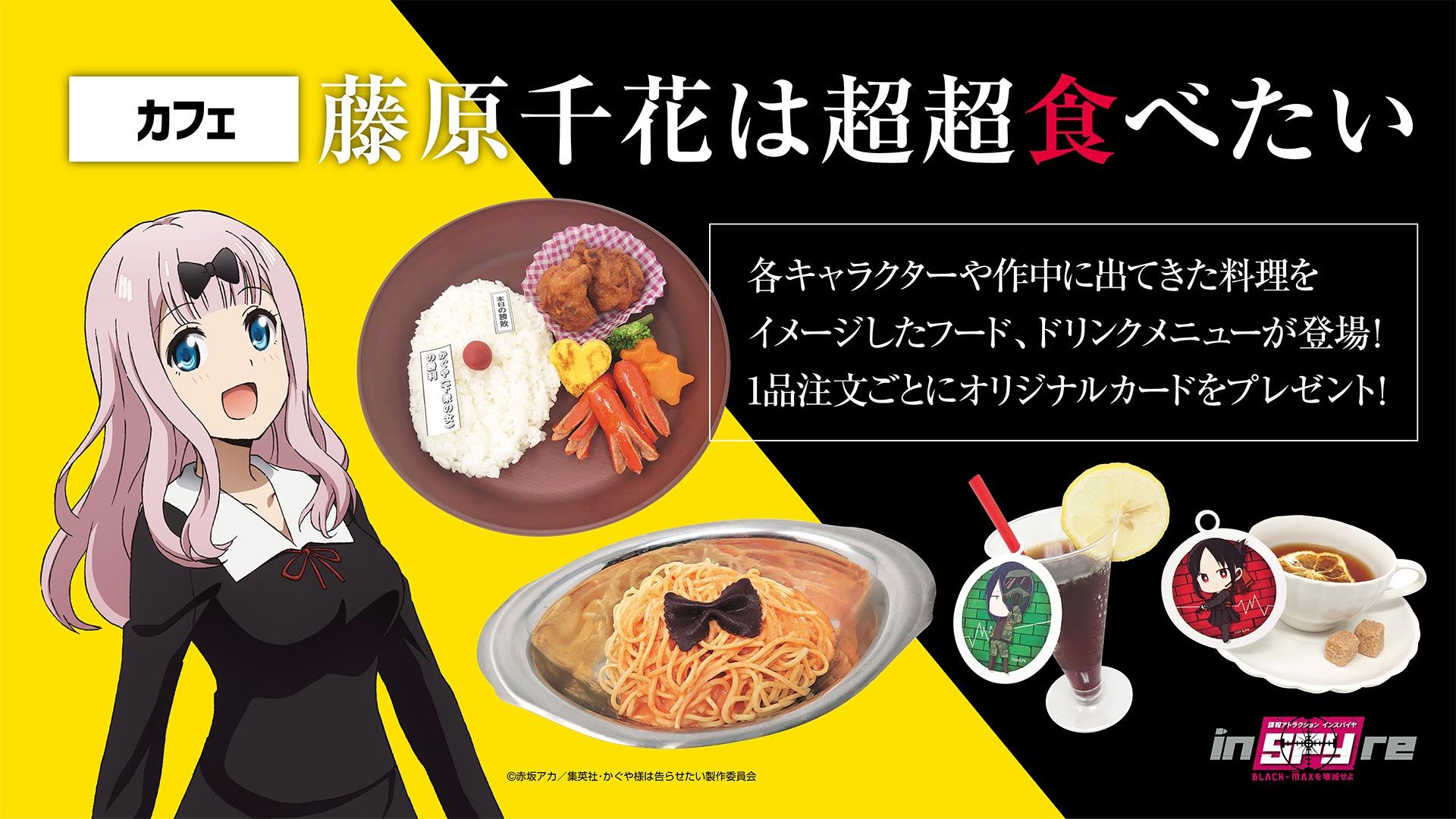 (C)赤坂アカ/集英社・かぐや様は告らせたい製作委員会