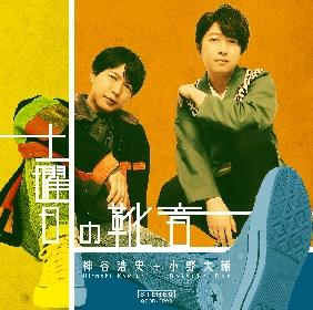 中村悠一、TVアニメ『ぼのぼの』にゲスト出演 神谷浩史+小野大輔のCD『土曜日の靴音』ついにリリース、「ぼのぼのロックンロール」収録