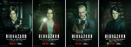Netflix『バイオハザード:インフィニット ダークネス』レオン、クレアなど主要キャラ4人のSPアートを公開
