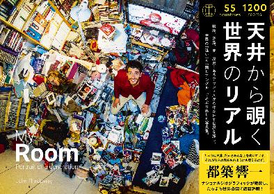 世界55ヵ国1,200人のベッドルームを撮影した写真集『My Room 天井から覗く世界のリアル』