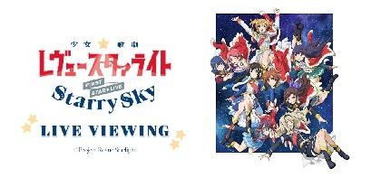 ミュージカルとアニメの融合作品『少女☆歌劇 レヴュースタァライト』初単独ライブを全国の映画館へ生中継