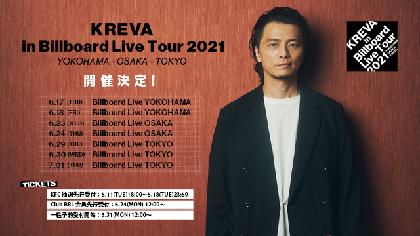 KREVA、1年半振りの有観客ライブ開催 3都市のビルボードで全14公演