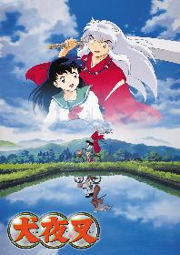 TVアニメ『犬夜叉』Blu-rayBOX発売が決定 高橋留美子による発売記念イラストも公開