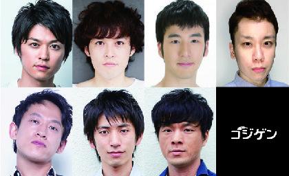 ゴジゲン番外編『なんかすごいSF的なやつ』に大村まなる、土田祐太、藤尾勘太郎の出演が決定