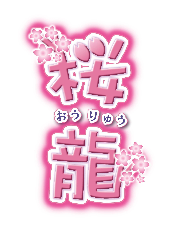 舞台『桜龍』 (C)2017 Mina. All rights reserved. ロゴデザイン:BEE-PEE