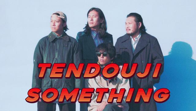 TENDOUJI「Something」ミュージックビデオのサムネイル画像。
