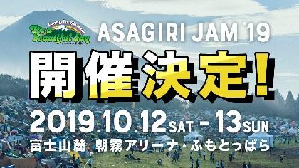 『朝霧JAM』10月12日(土) 、13日(日)開催決定