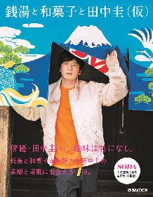 田中圭が銭湯&和菓子屋を巡るムック本『銭湯と和菓子と田中圭(仮)』