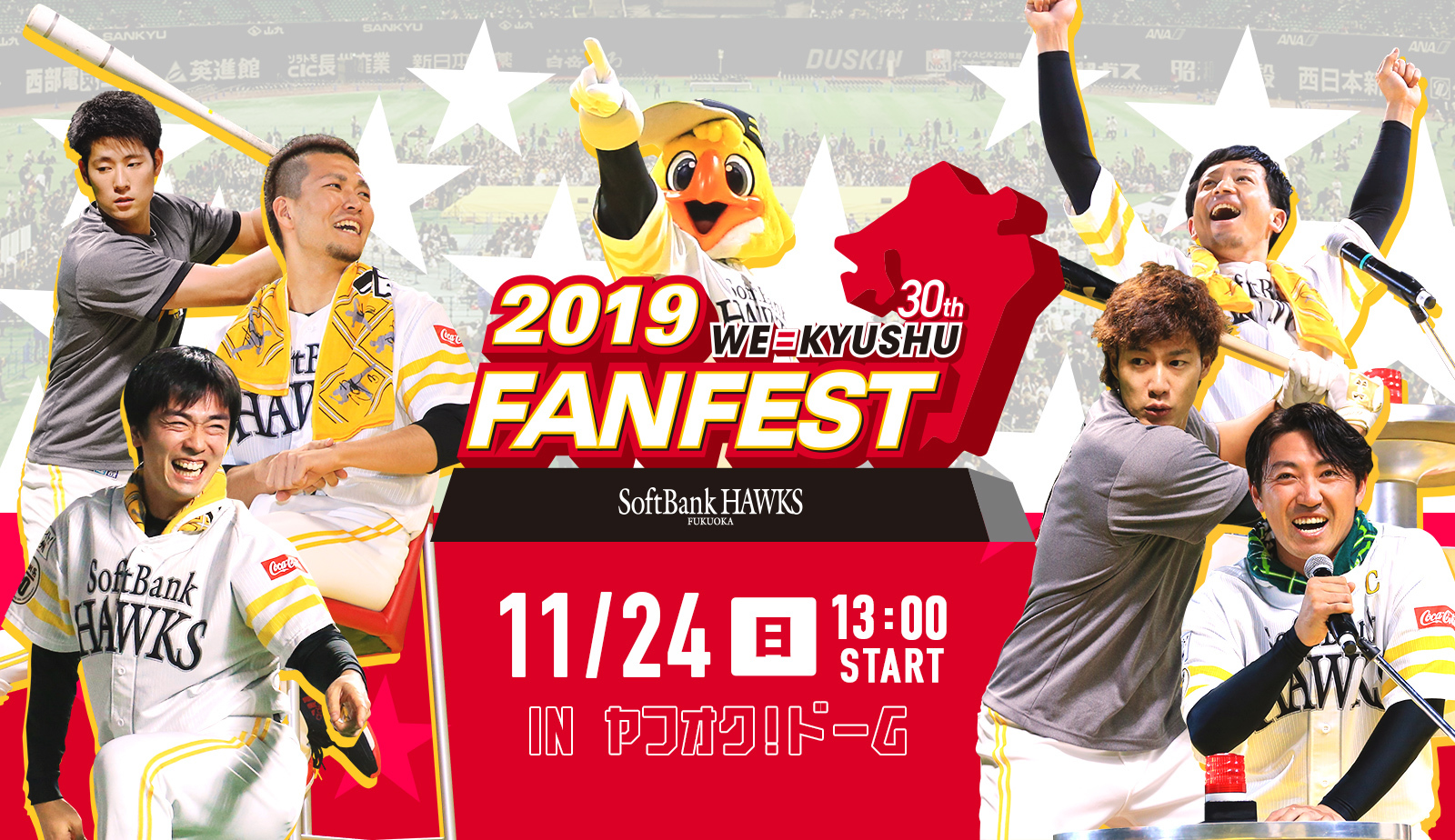 11月24日(日)に福岡ヤフオク!ドーム(福岡県)で『ファンフェスティバル2019』が開催される
