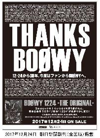 「BOØWY解散。」から30年 ファン482人が新聞紙上に「THANKS BOØWY」と想いを掲載