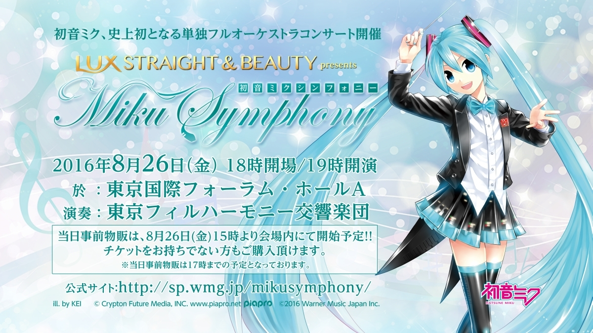 『LUX Straight & Beauty presents 初音ミクシンフォニー』