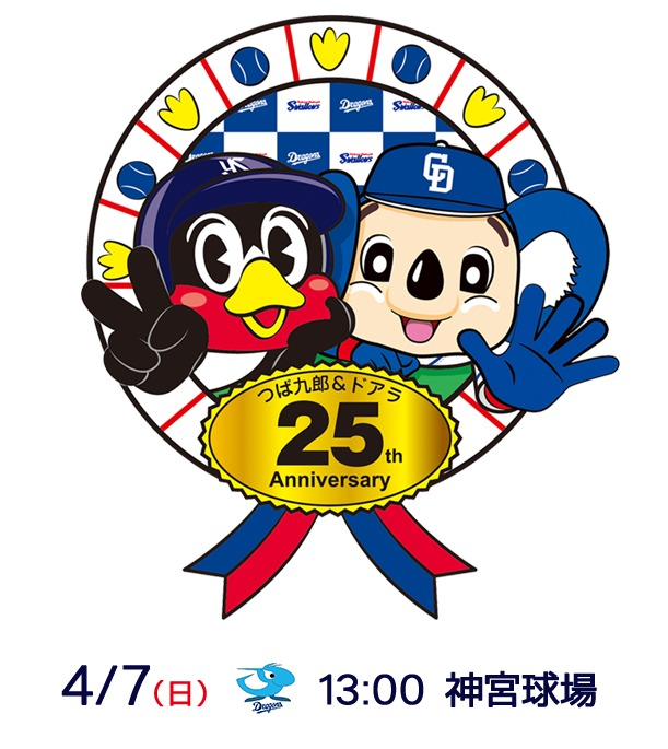 プロ野球マスコット界の大御所 つば九郎 ドアラが25周年スペシャルグラウンドショー Spice エンタメ特化型情報メディア スパイス