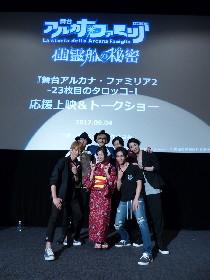 仲良しファミリー感満載の応援上映イベントが終了『舞台 アルカナ・ファミリア』