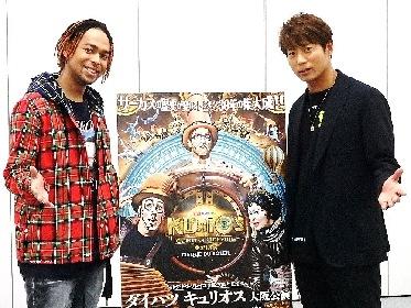 黒木啓司、NESMITHがアルバム『Highway Star』とシルク・ドゥ・ソレイユ『ダイハツ キュリオス』の魅力を語る