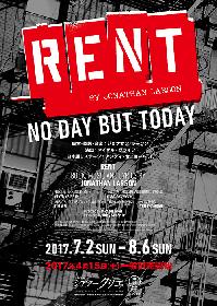 シアタークリエ『RENT』村井良大・堂珍嘉邦・ユナク(超新星)ら2017年のキャストを発表
