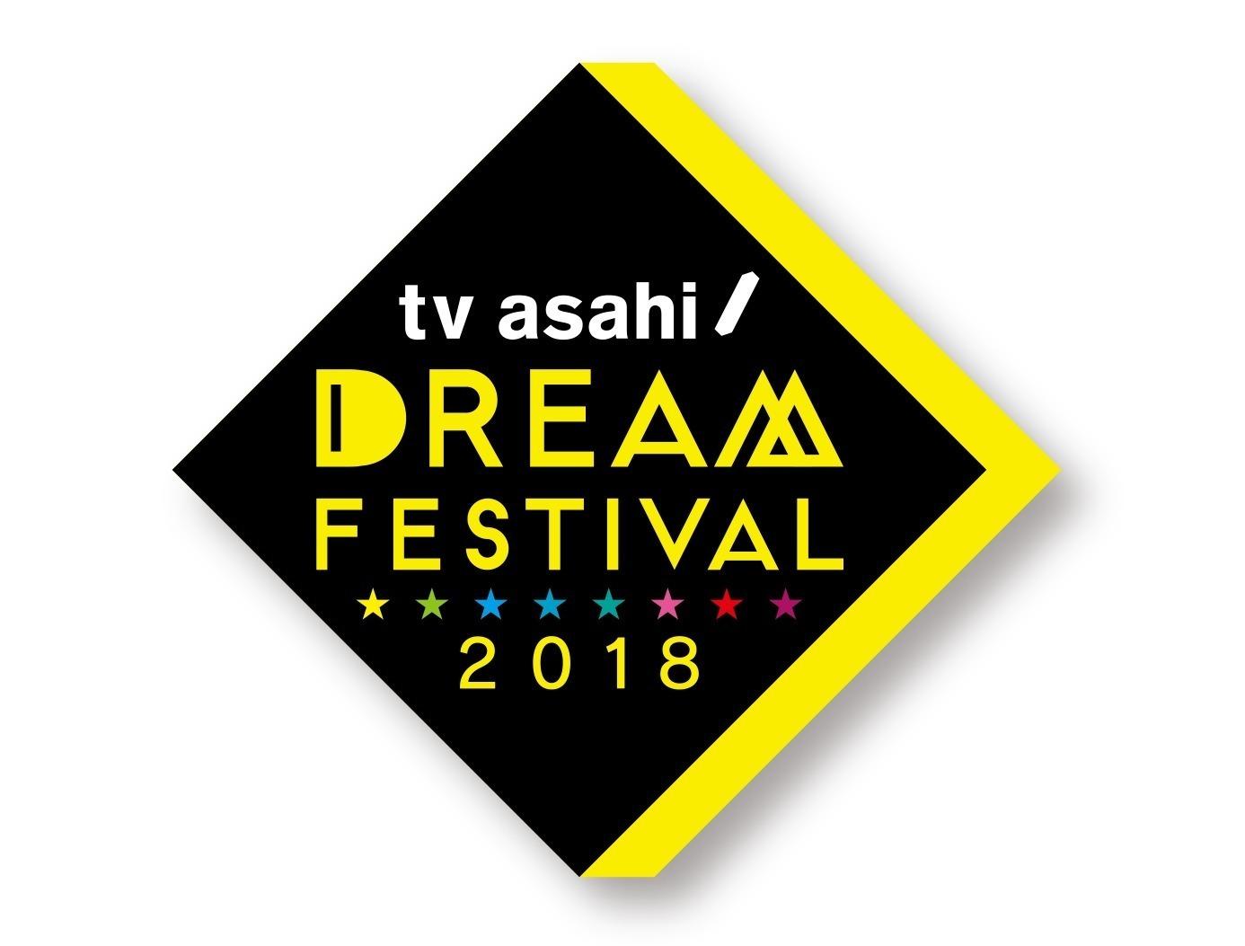 テレビ朝日ドリームフェスティバル 2018