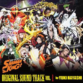 TVアニメ『SHAMAN KING』林ゆうきが手掛けるサウンドトラックの世界配信がスタート 試聴動画も公開