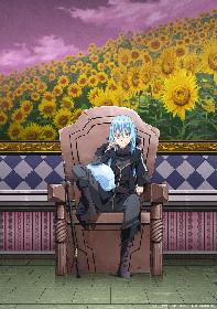 TVアニメ『転生したらスライムだった件』続編制作決定! 早くもティザービジュアル公開