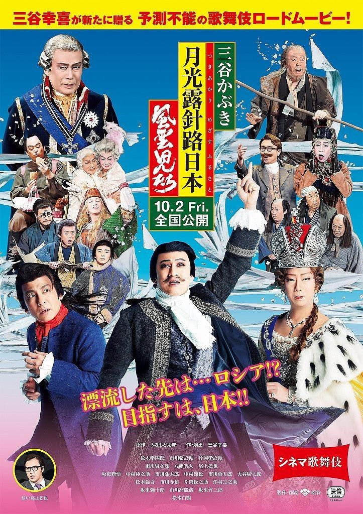 シネマ歌舞伎『三谷かぶき 月光露針路日本 風雲児たち』