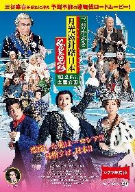 三谷幸喜、松本幸四郎、片岡愛之助が登壇 『三谷かぶき 月光露針路日本 風雲児たち』完成披露上映会の開催が決定