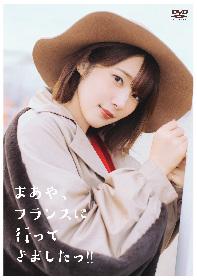 内田真礼写真集メイキングDVDのジャケット写真・ダイジェストPVが公開