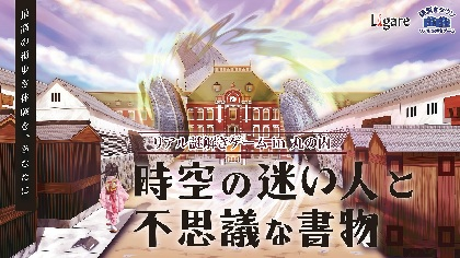 周遊・回遊型リアル謎解きゲーム第2弾 大手町・丸の内・有楽町エリアにて開催