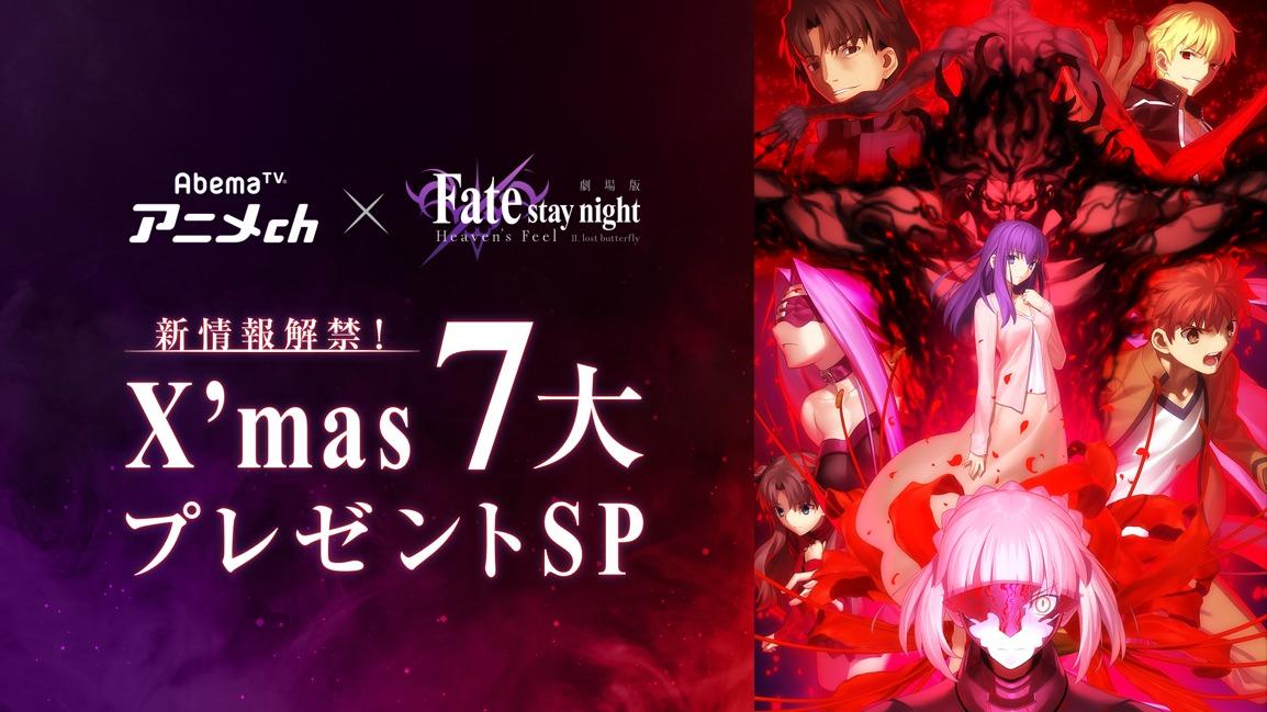 『AbemaTV アニメch × 劇場版「Fate [HF]」第二章 新情報解禁!X'mas7大プレゼントSP!』独占生放送