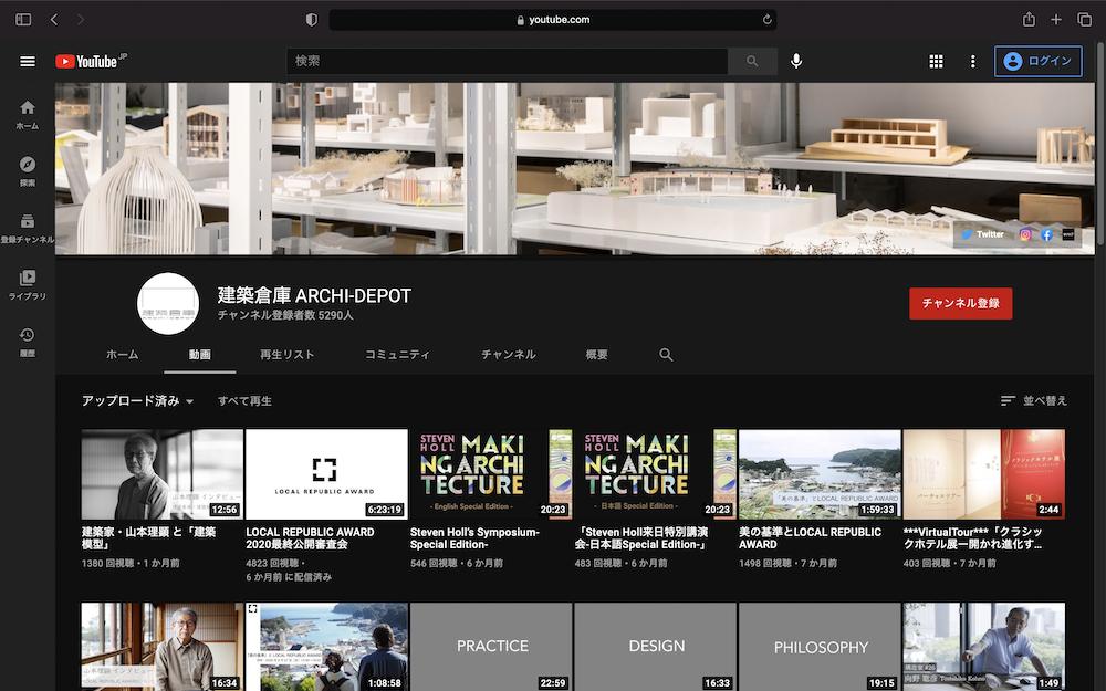 「建築倉庫 ARCHI-DEPOT」YouTubeトップページ