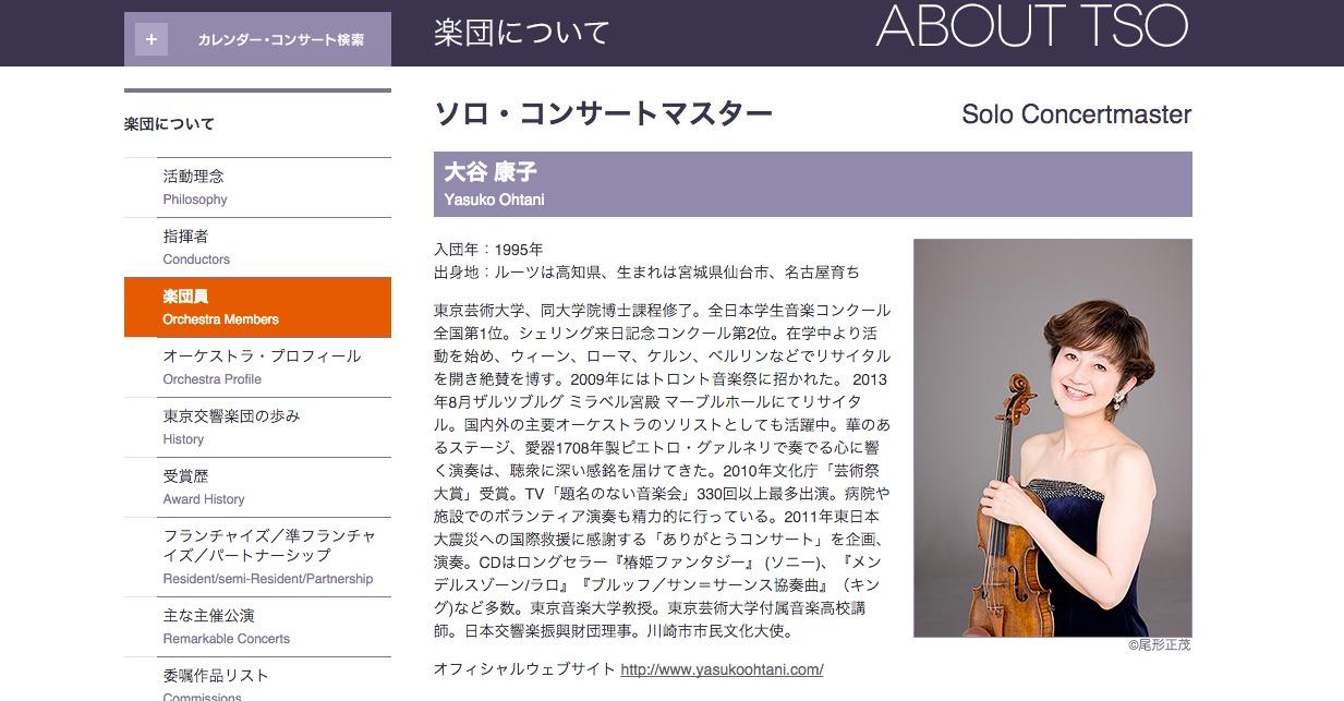 東京交響楽団 公式サイトより