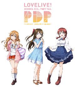『ラブライブ!スクールアイドルフェスティバル』  PERFECT Dream Projectに新スクールアイドル登場!