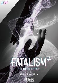 CROSS GENEのイ・セヨンが特別出演決定!『FATALISM ≠ Another story』